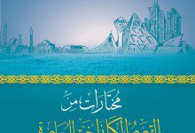 Photo of الأحد المقبل … حفل إطلاق النسخة العربية من الموسوعة الأدبية الكازاخية العالمية