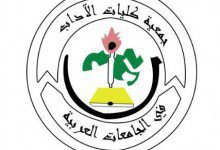 Photo of آداب المنصورة تحتضن اجتماع عمداء كليات الآداب العرب