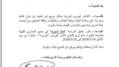 صورة المدارس اليمنية والليبية في ماليزيا تقرران تعليق الدوام المدرسي لمدة أسبوع