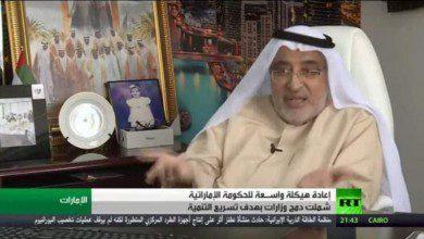 """Photo of """" أحمد إبراهيم """" يسلط الضوء علي التشكيل الوزاري الجديد لحكومة الإمارات"""
