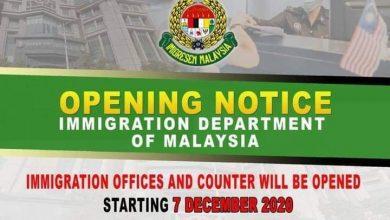 صورة مكاتب الهجرة الماليزية تفتح أبوابها ابتداء من 7 ديسمبر