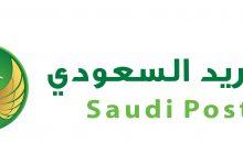صورة البريد السعودي يجدد تحذير  عملاءه من الاحتيال المالي
