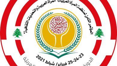 صورة اختتام فعاليات المؤتمر العام الثامن لمنظمة المرأة العربية