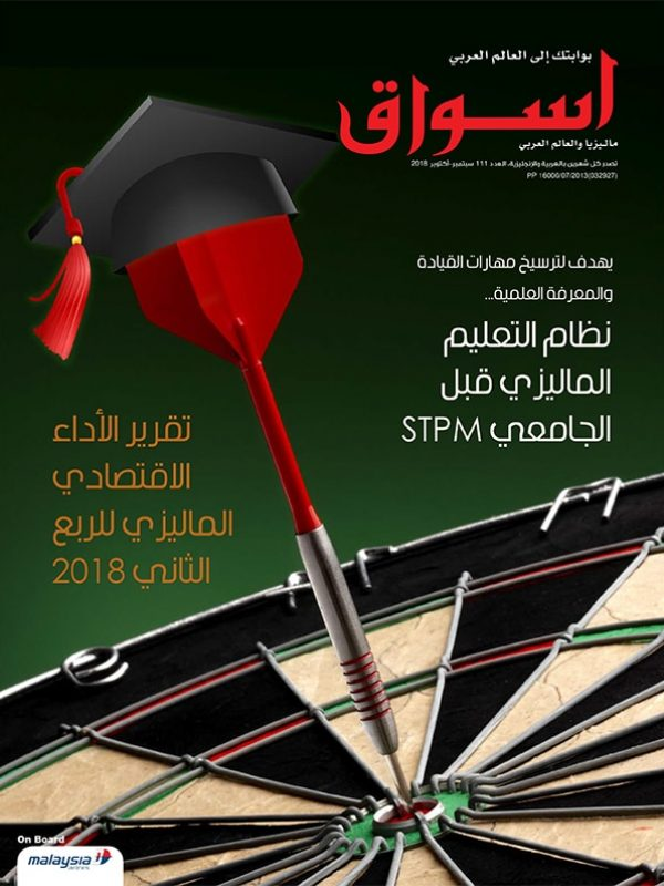 Ar ASWAQ cover