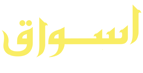 logo-arabic-Aswaq-interactive-01